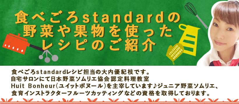 食べごろstandardレシピ担当の大内優紀枝です。自宅サロンにて日本野菜ソムリエ協会認定料理教室Huit Bonheur(ユイットボヌール)を主宰しています♪ジュニア野菜ソムリエ、食育インストラクターフルーツカッティングなどの資格を取得しております。